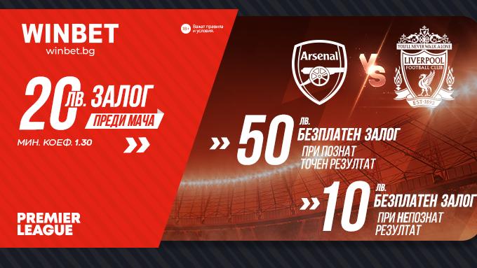 WINBET със специално предложение за Арсенал – Ливърпул на 4 април