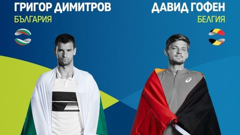 Решителният сблъсък България срещу Белгия от ATP Cup пряко по MAX Sport 1