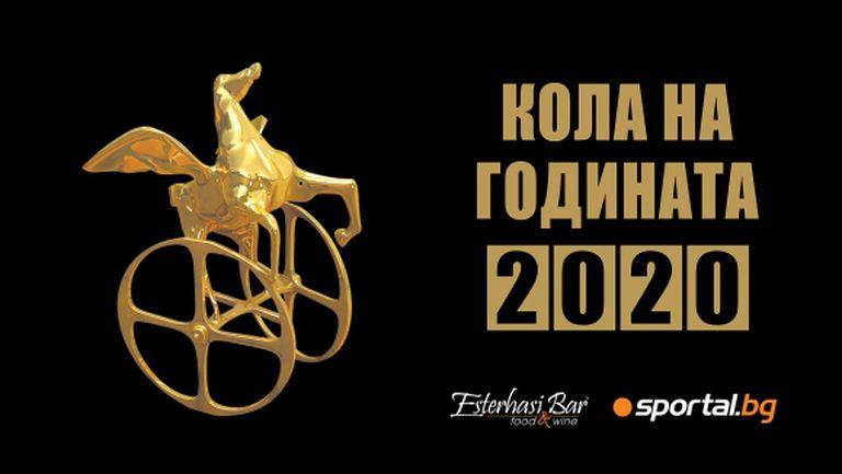 """Гледайте на живо церемонията """"Кола на годината 2020"""""""