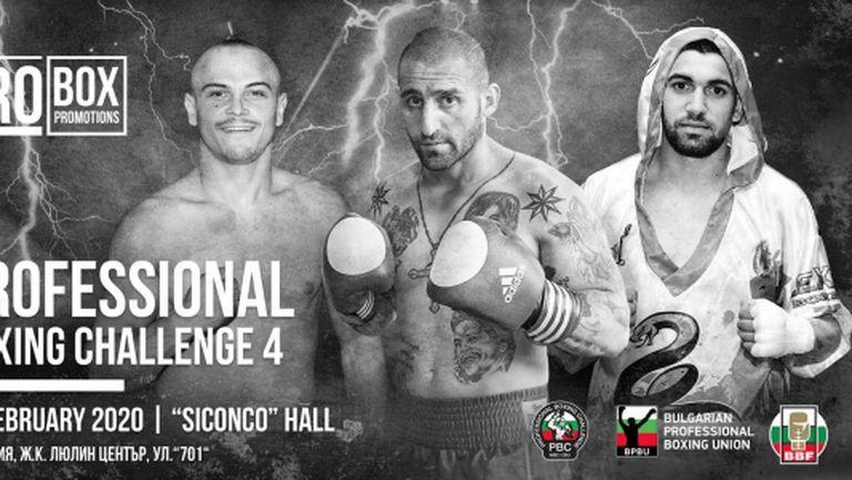 Professional Boxing Challenge 4 открива годината с Гала вечер в София