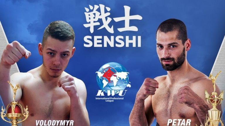 Украински шампион по киокушин излиза срещу родния ни ас Петър Стойков на SENSHI 5