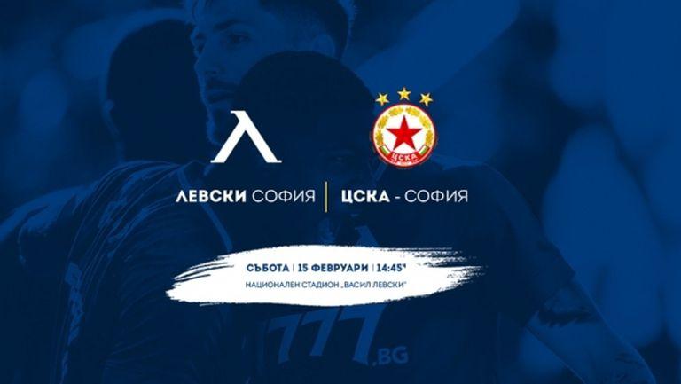 Левски пусна билети VIP ложите в Сектор А за мача с ЦСКА-София