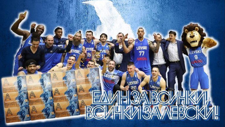 """БК Левски се включи в кампанията """"3333 абонаментни карти до 3 март"""""""