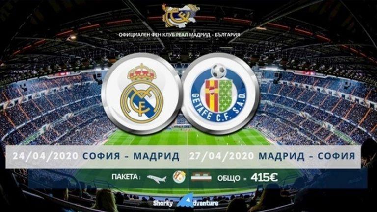 Български мадридисти тръгват организирано за мача на Реал с Хетафе