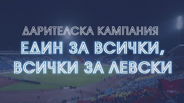 Левски обяви събраната сума от дарения и постави нова цел