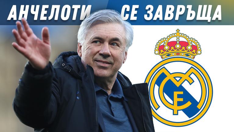 Карло Анчелоти се завръща в Реал Мадрид