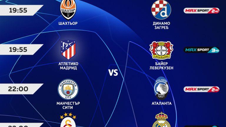 Вълнуващи мачове от УЕФА Шампионска лига във вторник по MAX Sport