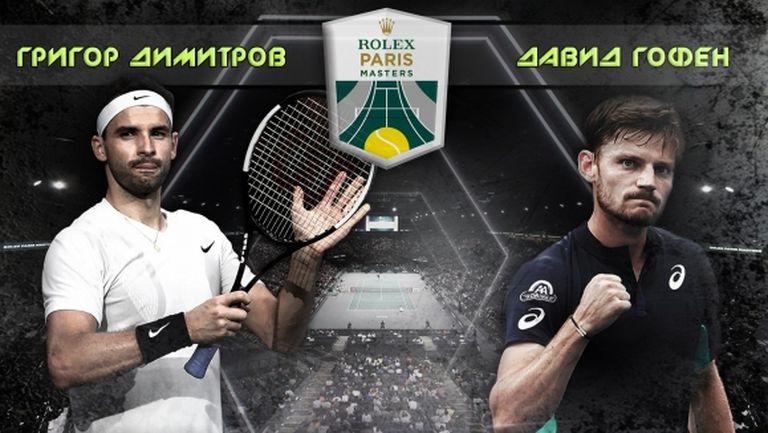 """Григор Димитров """"по навик"""" подчини Гофен и записа поредни победи за първи път от US Open"""