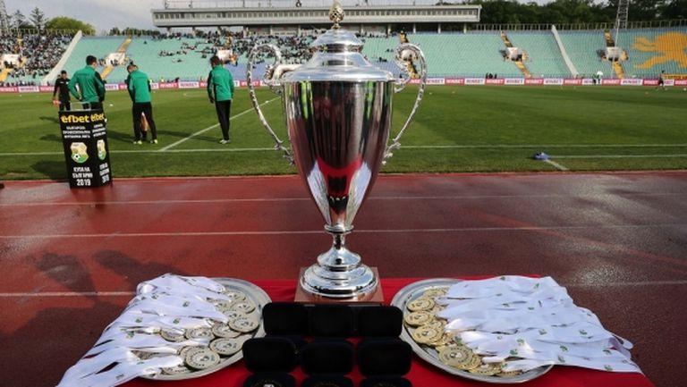 Ето кога ще се играят 1/8-финалите за Купата на България