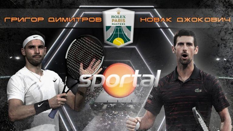 Григор Димитров имаше шансове, но не можа да пречупи световния номер 1