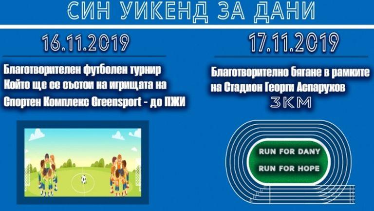 Хубчев и футболисти на Левски ще тичат в благотворителен маратон за Дани