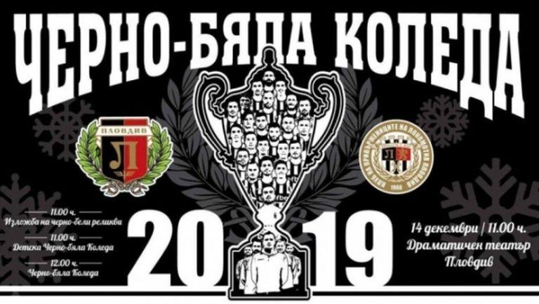 """Фен клубът на Локо (Пд) даде яснота относно """"Черно-бялата Коледа 2019"""""""