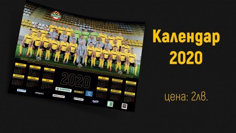 Ботев (Пловдив) пусна в продажба новия календар (снимка)