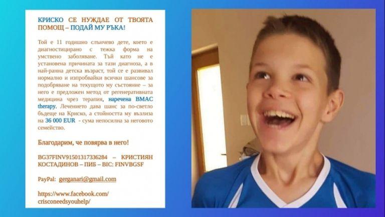 Левски и феновете на тима ще играят за Криско