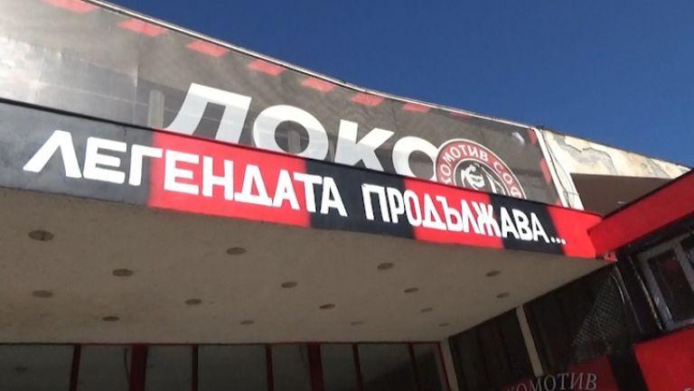 """""""Легендата продължава"""" - обновления около стадион """"Локомотив"""" в кв. Надежда"""