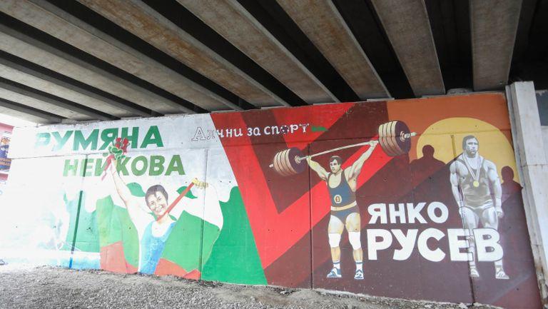 Откриха нов култов графит на Румяна Нейкова и Янко Русев