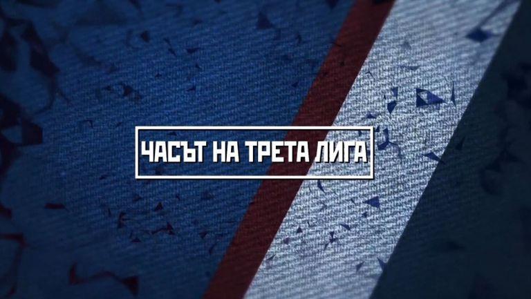"""""""Часът на Трета лига"""": Проблемите и агресията по футболните терени в България"""
