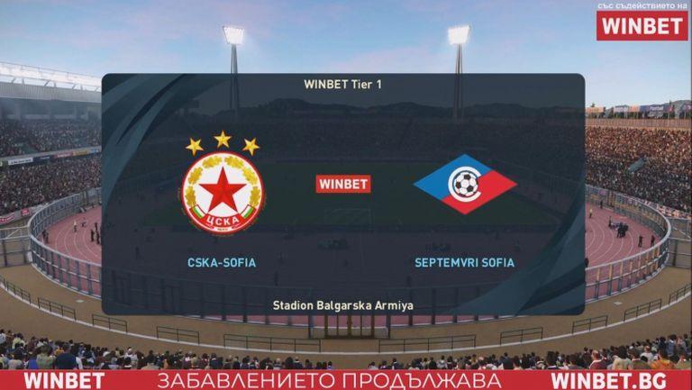 ЦСКА и Септември откриха WINBET e-football League