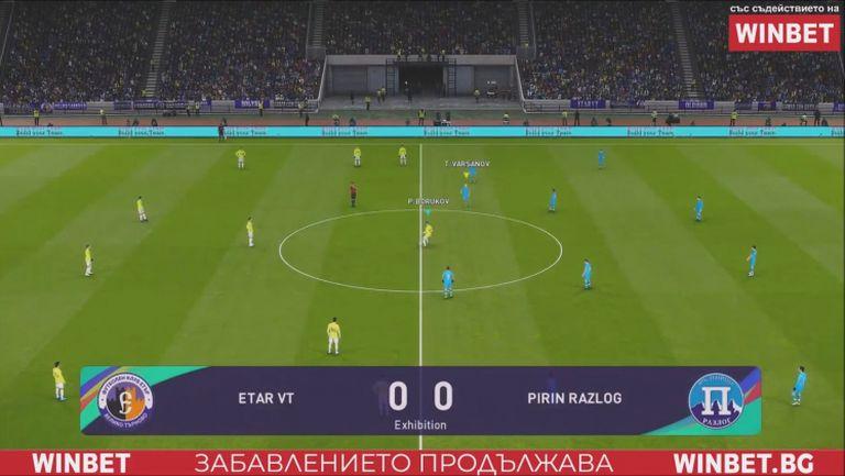 Етър разгроми Пирин Разлог във виртуалното първенство на България