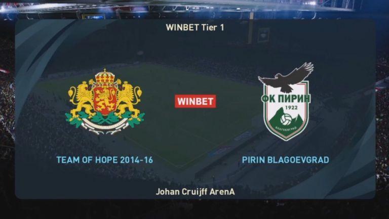 Отборът на надеждата разгроми Пирин (Благоевград) с 11:0 във виртуалното първенство на България