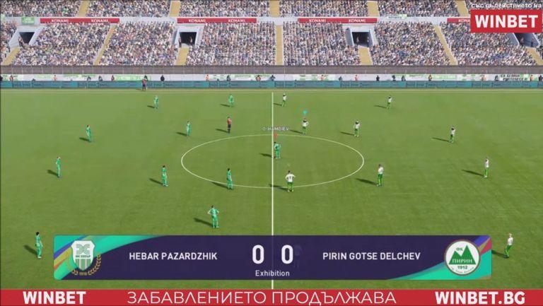 Пирин (Гоце Делчев) победи Хебър във виртуалното първенство на България