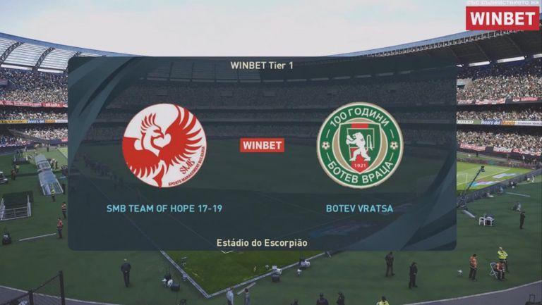 Отбор на надеждата - Ботев (Враца) 1:2 WINBET е-футбол лига 2020