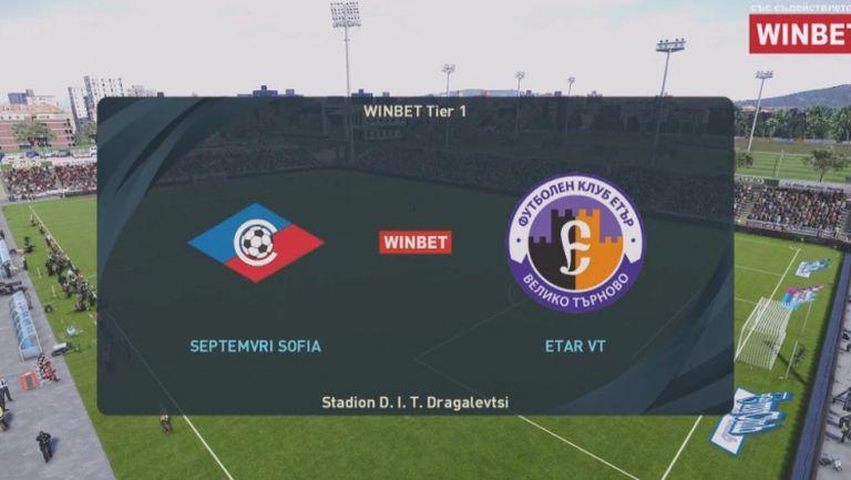 Септември София - Етър (Велико Търново) 0:0 WINBET е-футбол лига 2020