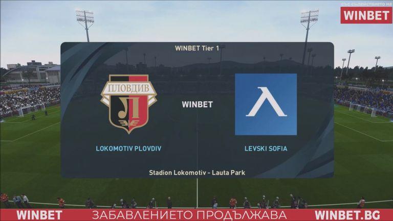 Локомотив Пловдив - Левски 4:1, WINBET е-футбол лига 2020