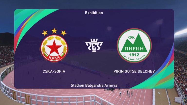 ЦСКА-София победи трудно Пирин (Гоце Делчев) с 3:2 в WINBET е-футбол лига 2020