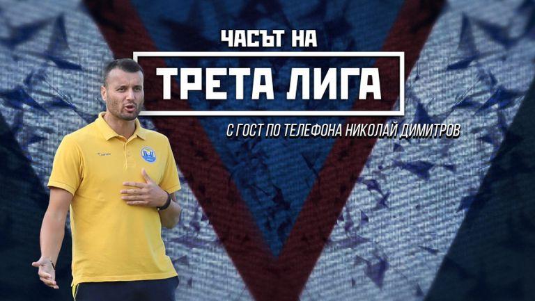 """""""Часът на Трета лига"""" с гост треньорът на Марица Николай Димитров"""