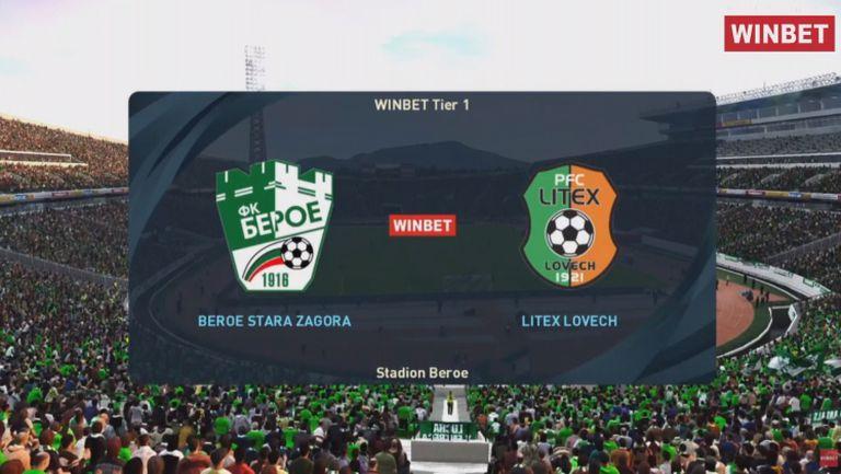 Берое - Литекс 4:3, WINBET е-футбол лига 2020