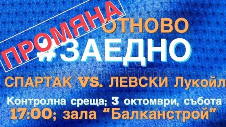 Спартак (Плевен) излиза срещу Левски Лукойл в последната си контрола