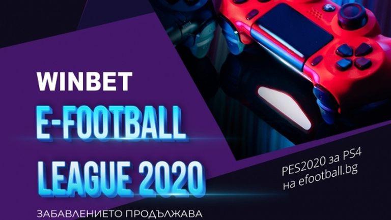 Започва виртуалното първенство по футбол на България WINBET e-football League