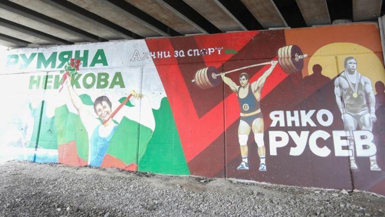 Образите на легендарните шампиони Руми Нейкова и Янко Русев грейнаха в София (видео + галерия)