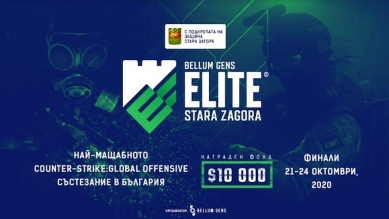 Отбори от три държави ще участват на финала в международен турнир по CS:GO в Стара Загора