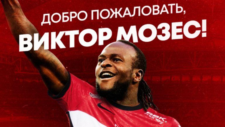 Спартак (Москва) привлече бивш нигерийски национал от Челси