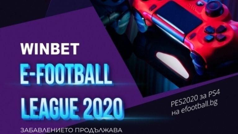 Шоуто в WINBET е-футбол лига продължава