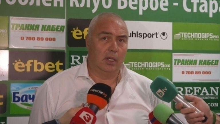 Шеф на Берое се чуди: Бием Левски и ЦСКА, а сме девети