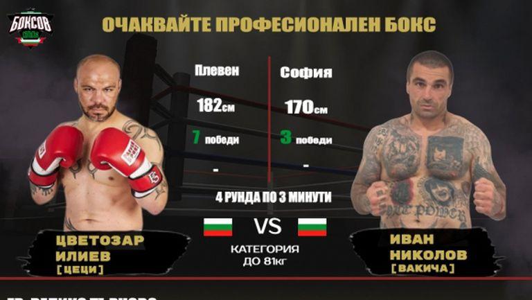 Руснака и Вакича се включват в Боксов сблъсък 2