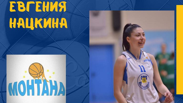 Евгения Нацкина остава в Монтана и през новия сезон