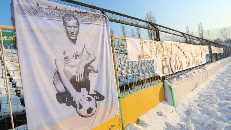 Феновете на Славия почетоха Димитър Ларгов