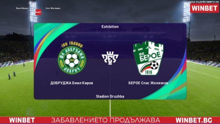 """Добруджа надви и Берое с 2:0 в """"WINBET е-футбол лига 2020"""""""
