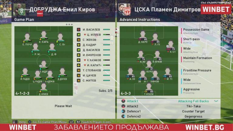 Добруджа прегази ЦСКА и запази лидерството в WINBET е-футбол лига