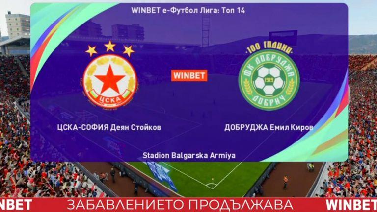ЦСКА-София и Добруджа не се победиха в мач от топ 14 на WINBET е-футбол лига