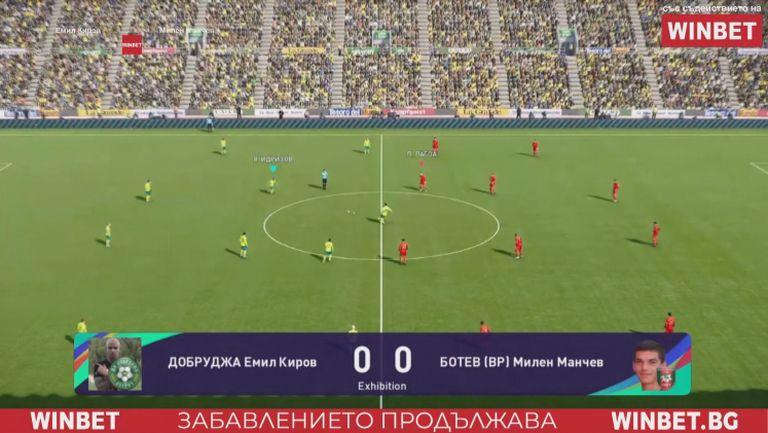 Добруджа - Ботев Враца WINBET