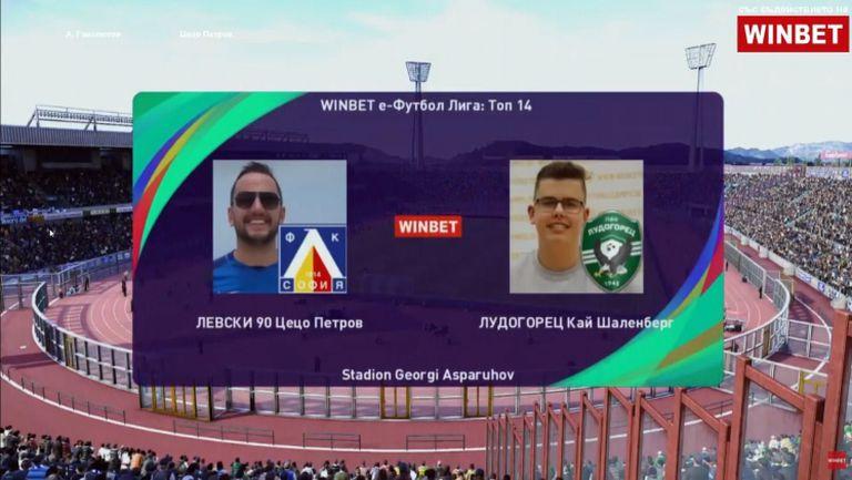 Левски 90-20 надигра Лудогорец с 3:1 във виртуалния футболен шампионат