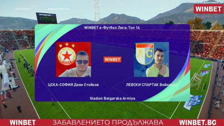 ЦСКА-София надигра ретро Левски със 7:3 в WINBET е-футбол лига