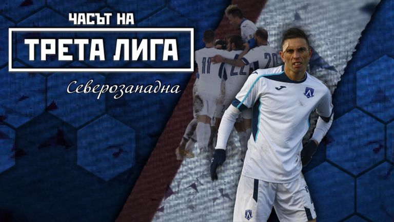 Левски (Лом) е приятната изненада през сезона в Северозападната Трета лига (Обзор)