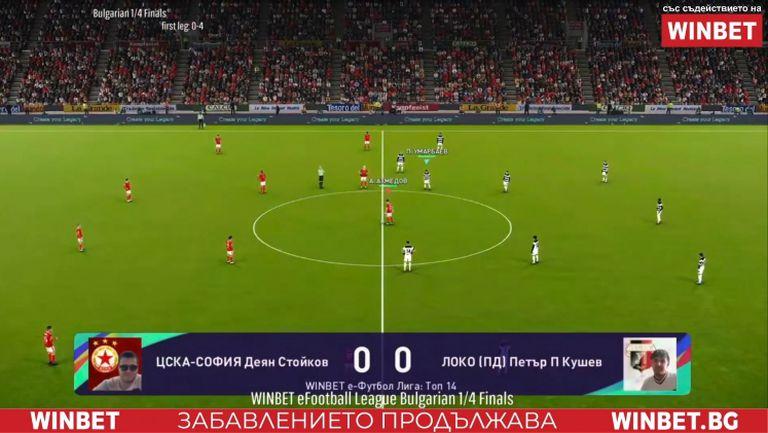 Локомотив (Пловдив) отстрани ЦСКА-София на четвъртфиналите в WINBET е-футбол лига 2020