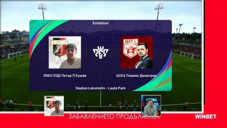 ЦСКА (от 90-те до днес) e все по-близо до финала след 4:1 като гост на Локомотив (Пловдив)